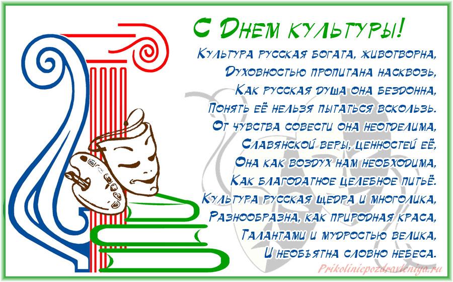 Федотова, с днем работника культуры картинки поздравления сотрудников от бухгалтерии